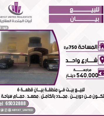 بيان ابو عبدالله ق6 شارع واحد