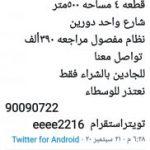 Screenshot ٢٠٢٠٠٩٢١ ١٨٢٨٣٥ Twitter