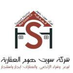 سويت هوم شعار 5