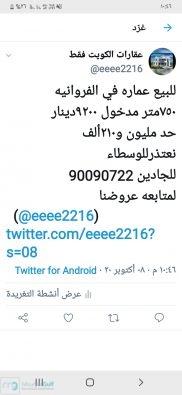Screenshot ٢٠٢٠١٠٠٨ ٢٢٤٦٢٤ Twitter
